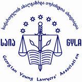 საქართველოს ახალგაზრდა იურისტთა ასოციაცია/ Georgian Young Lawyers' Association