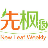 Profile for New Leaf Weekly