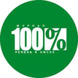 Profile for 100% УСПЕХА В ОМСКЕ