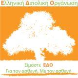 Profile for Ελληνική Διπολική Οργάνωση