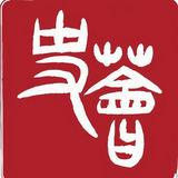 Profile for 政大歷史史薈