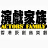 Profile for Actors' Family演戲家族