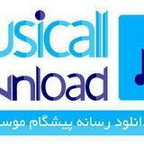 دانلود آهنگ شاد ایرانی