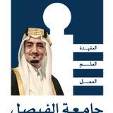 Profile for Alfaisal University