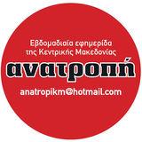 Profile for ΑΝΑΤΡΟΠΗ ΚΕΝΤΡΙΚΗΣ ΜΑΚΕΔΟΝΙΑΣ (ANATROPI KENTRIKIS MAKEDONIAS)