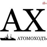 Общественная газета студентов и сотрудников ИАТЭ НИЯУ МИФИ «Атомоход»