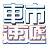 Profile for 車市速遞 Auto Express News