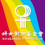 Profile for 婦女新知基金會