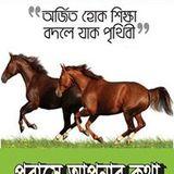 Profile for Bangla Sanglap London