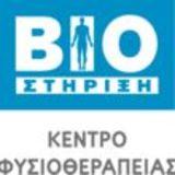 Profile for ΒΙΟΣΤΗΡΙΞΗ Κέντρο Φυσιοθεραπείας