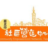 Profile for 臺北市社區營造中心