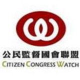 Profile for 公民監督國會聯盟(公督盟)