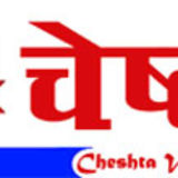 Profile for Cheshta Weekly