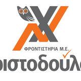 Profile for Φροντιστήριο Μ.Ε ΧΡΙΣΤΟΔΟΥΛΟΥ