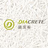 Diacrete 鑽泥板