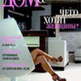Profile for dominterier.ru publication