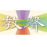 Profile for 教聲Echo
