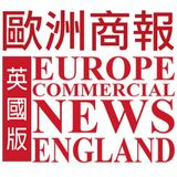 Profile for Europe Commercial News (UK)-歐洲商報(英國版)