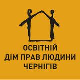 """Profile for Річний звіт ГС """"Освітній дім прав людини в Чернігові"""" 2016"""