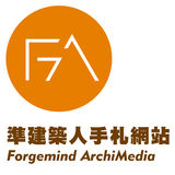 Profile for Forgemind ArchiMedia 準建築人手札網站