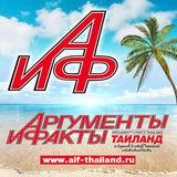AiF Thailand