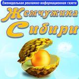 Газета Когалыма Жемчужина Сибири