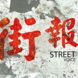 Profile for 《街報》 StreetVoice