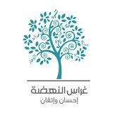 Ghiras AlNahda