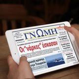 Εφημερίδα Γνώμη - Gnominews.gr