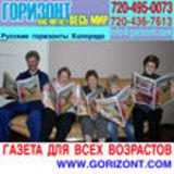 Gorizont Russian Newspaper