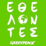 Profile for Greenpeace Greece Volunteers