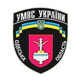 GUMVS Odesa
