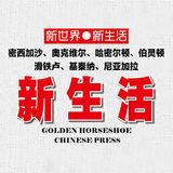 Profile for Golden Horseshoe Chinese