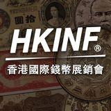 Profile for Hong Kong International Numismatic Fair