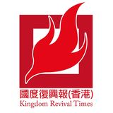 Profile for 國度復興報(香港)