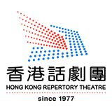 Profile for  香港話劇團 Hong Kong Repertory Theatre