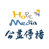 Profile for 公益傳播 hopemedia