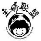 Profile for 主婦聯盟環境保護基金會