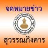Suwannapingkarn Online