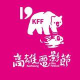 Profile for Kaohsiung Film Festival