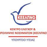 ΚΕΕΛΠΝΟ - HCDCP