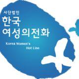 Profile for Korea Womens HotLine
