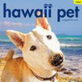 Hawaii Pet Magazine