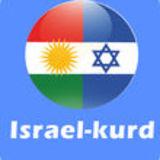 israel kurd
