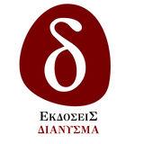 Profile for Εκδόσεις ΔΙΑΝΥΣΜΑ