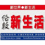 Profile for London Chinese Post - WEEKLY