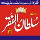 Profile for Mahnama Sultan ul Faqr Lahore