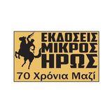 Profile for ΕΚΔΟΣΕΙΣ ΜΙΚΡΟΣ ΗΡΩΣ / MIKROS IROS PUBLICATIONS