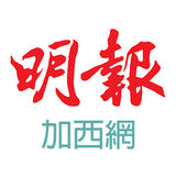 Profile for Ming Pao Newspapers (Canada) Ltd.