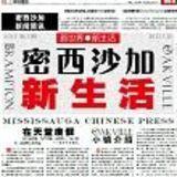 Mississauga Chinese